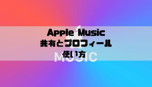 Apple Musicで共有機能の使い方とプロフィール作成|公開・非公開
