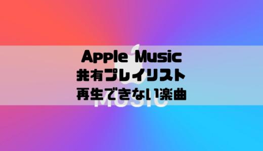 Apple Musicの共有プレイリストから楽曲の再生やダウンロードができない理由