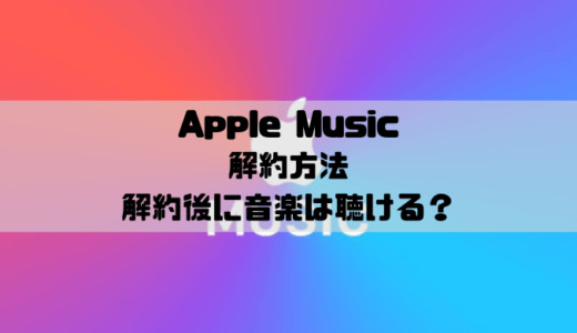 Apple Musicの解約方法|解約後はダウンロードした音楽を聴けない?