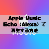 Apple MusicをAmazon Echo(Alexa)で再生する設定方法