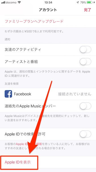 Apple IDを表示