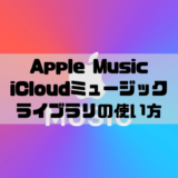 iCloudミュージックライブラリの使い方