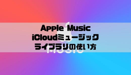 失敗しないiCloudミュージックライブラリの使い方|オン/オフの違いと注意点