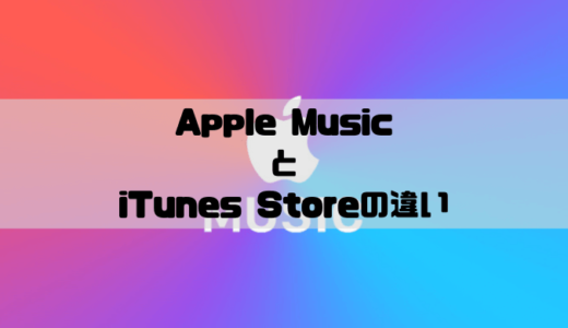 iTunes StoreとApple Musicの違い