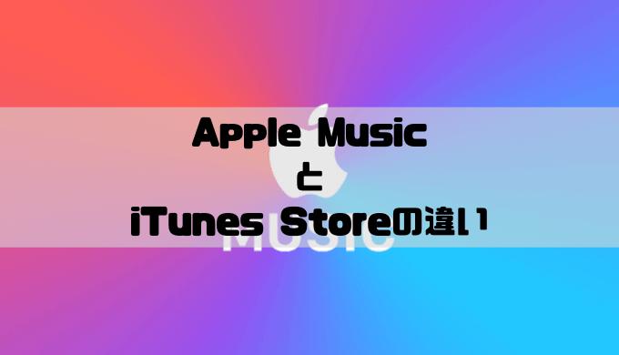 iTunes StoreとApple Musicの違い