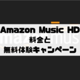 Amazon Music HDの料金と無料体験キャンペーン