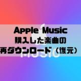 Apple Musicでライブラリから削除した購入済み楽曲の再ダウンロード(復元)方法