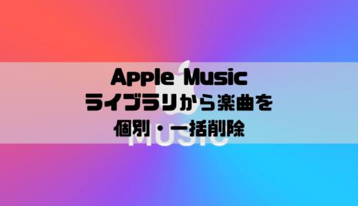 Apple Musicでライブラリから楽曲を個別・一括削除する方法