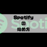 Spotifyの始め方