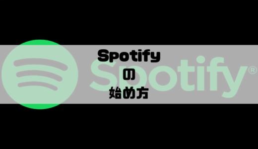 Spotifyの始め方|アカウント作成とログイン方法