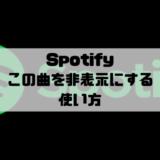 Spotify - この曲を非表示にするの使い方|やり方と解除方法