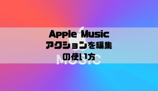Apple Music - アクションを編集する方法