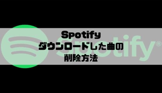 Spotify - ダウンロードした曲の削除方法