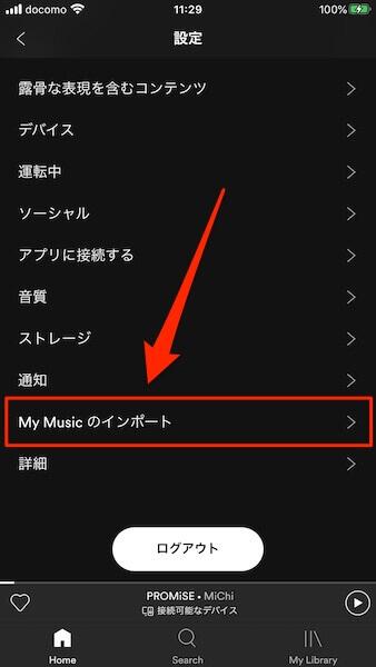 My Musicのインポート