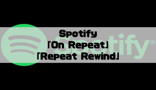 Spotify - 再生回数に応じて作成されるプレイリストが便利!