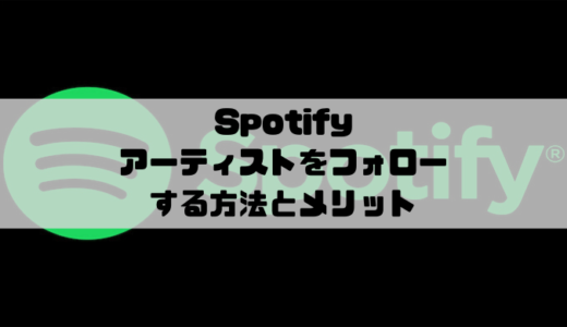 Spotify - アーティストをフォローする方法とメリット