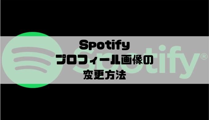 Spotify - プロフィール画像を変更する方法