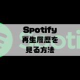 Spotify - 再生履歴を見る方法