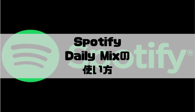 Spotify - 独自のプレイリスト「Daily Mix」の使い方