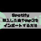 Spotify - 購入した曲やmp3をインポートする方法