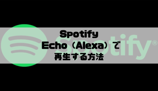 Spotify - Amazon Echo(Alexa)で再生する方法