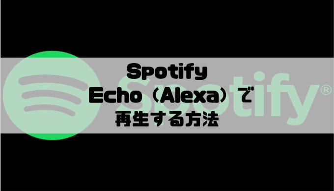 Spotify - Amazon Echo(Alexa)で再生する方法