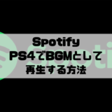Spotify - PS4で再生しながらゲームをする方法