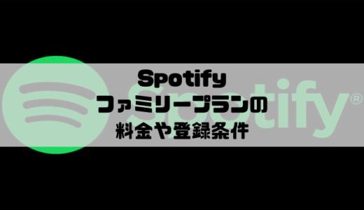 Spotify - ファミリープランの料金や登録条件