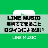 LINE MUSIC – 無料プランのLINEログインとゲストログインの違い