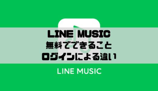 LINE MUSIC - 無料プランのLINEログインとゲストログインの違い
