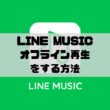 LINE MUSIC – オフライン再生する方法