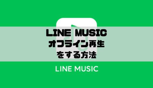LINE MUSIC - オフライン再生する方法
