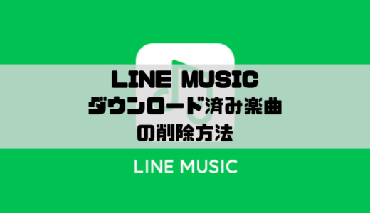 LINE MUSIC - ダウンロードした楽曲の削除方法