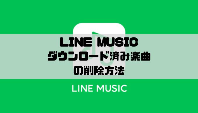 LINE MUSIC – ダウンロードした楽曲の削除方法
