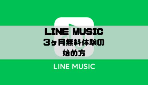 LINE MUSIC - 3ヶ月無料体験の始め方
