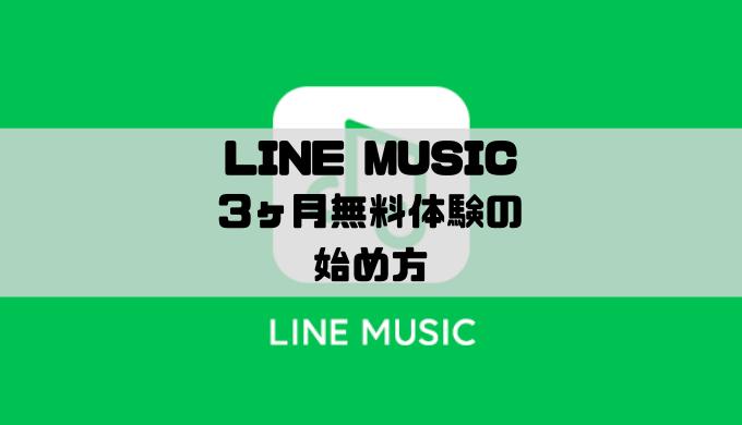 LINE MUSIC – 3ヶ月無料体験の始め方
