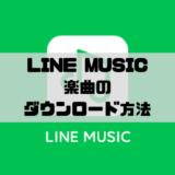 LINE MUSIC - 楽曲をダウンロードする方法|一括・自動