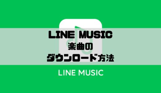 LINE MUSIC – 楽曲をダウンロードする方法|一括・自動