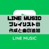 LINE MUSIC – プレイリストの作成と曲の追加方法