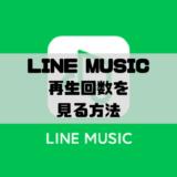LINE MUSIC – 再生回数を見る方法と表示されない時の対処