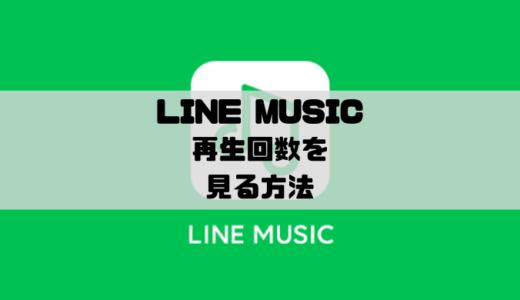 LINE MUSIC - 再生回数を見る方法と表示されない時の対処
