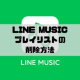LINE MUSIC - プレイリストの削除方法