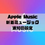 Apple Music – 新着ミュージックの通知