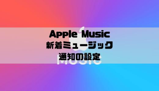 Apple Music - 新着ミュージックの通知を設定