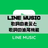 LINE MUSICで歌詞の表示と追尾機能