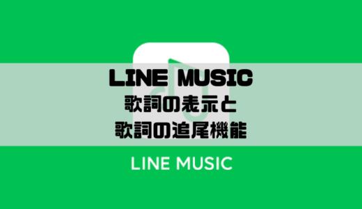 LINE MUSIC - 歌詞の表示と追尾機能の使い方