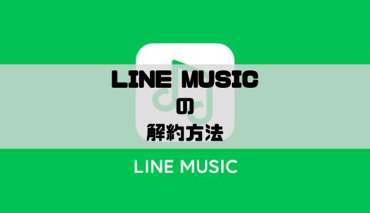 LINE MUSIC - プレミアムプランの解約方法