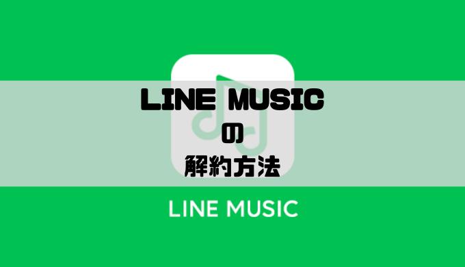 LINE MUSIC – 解約方法