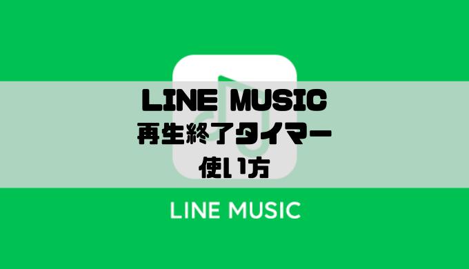 LINE MUSIC - スリープタイマーの使い方(再生の自動停止)