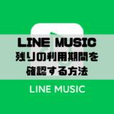 LINE MUSIC - 残りの利用期間や次回継続決済日の確認方法